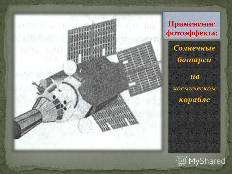 Солнечные батареи на космическом корабле Солнечные батареи на космическом корабле