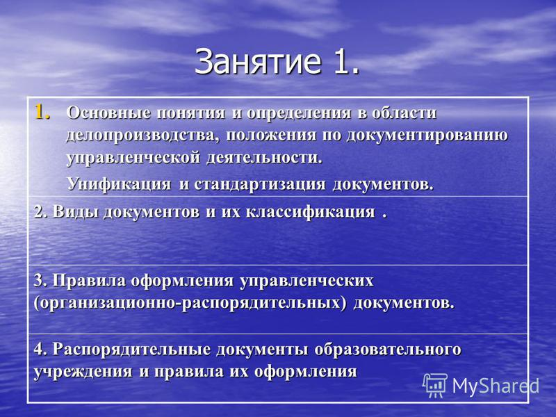 Инструкции по документированию управленческой деятельности