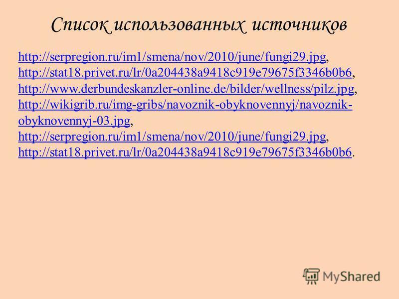 http://serpregion.ru/im1/smena/nov/2010/june/fungi29.jpghttp://serpregion.ru/im1/smena/nov/2010/june/fungi29.jpg, http://stat18.privet.ru/lr/0a204438a9418c919e79675f3346b0b6, http://www.derbundeskanzler-online.de/bilder/wellness/pilz.jpg, http://wiki