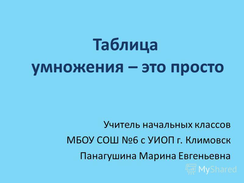 Учитель начальных классов МБОУ СОШ 6 с УИОП г. Климовск Панагушина Марина Евгеньевна