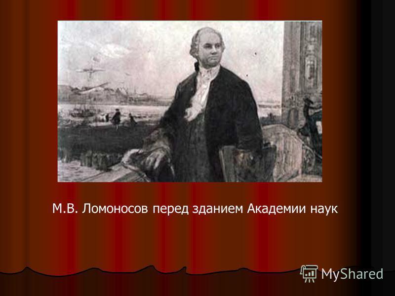 М.В. Ломоносов перед зданием Академии наук
