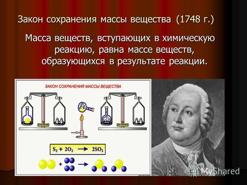 Закон сохранения массы вещества (1748 г.) Масса веществ, вступающих в химическую реакцию, равна массе веществ, образующихся в результате реакции.