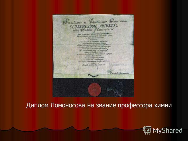 Диплом Ломоносова на звание профессора химии