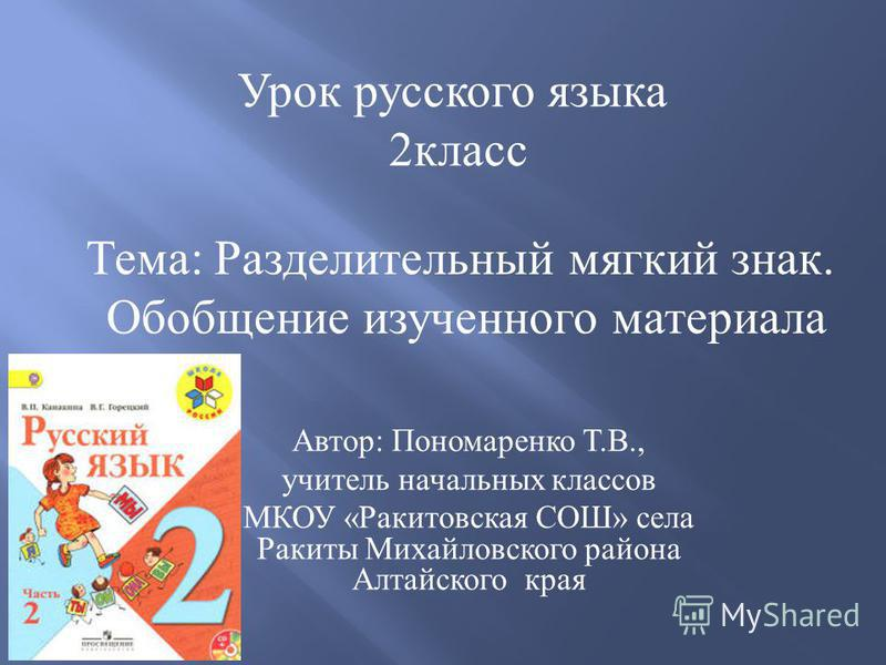 Урок русского языка 2 класс тема разделительный мягкий знак