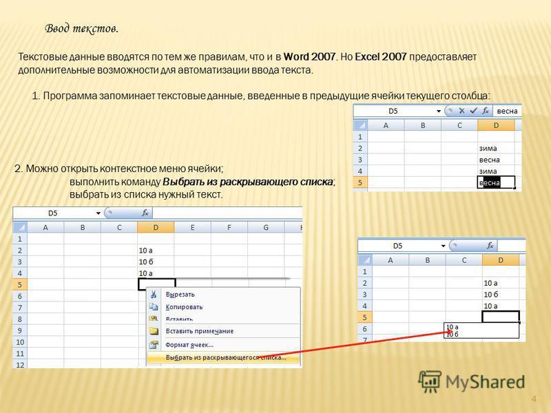 Ввод текстов. Текстовые данные вводятся по тем же правилам, что и в Word 2007. Но Excel 2007 предоставляет дополнительные возможности для автоматизации ввода текста. 1. Программа запоминает текстовые данные, введенные в предыдущие ячейки текущего сто