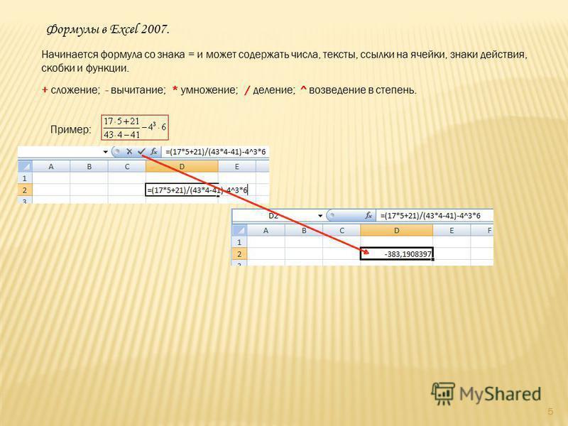 Формулы в Excel 2007. Начинается формула со знака = и может содержать числа, тексты, ссылки на ячейки, знаки действия, скобки и функции. + сложение; - вычитание; * умножение; / деление; ^ возведение в степень. Пример: 5