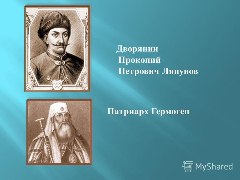 Дворянин Прокопий Петрович Ляпунов Патриарх Гермоген