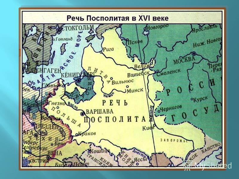 1. Как называлось государство, которое вмешивалось в дела России в Смутное время ?