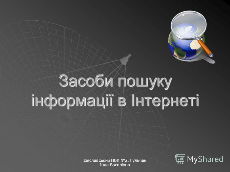 Ізяславський НВК 2, Гульчак Інна Василівна Засоби пошуку інформації в Інтернеті
