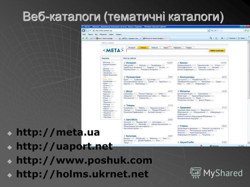 Веб-каталоги (тематичні каталоги) http://meta.ua http://uaport.net http://www.poshuk.com http://holms.ukrnet.net