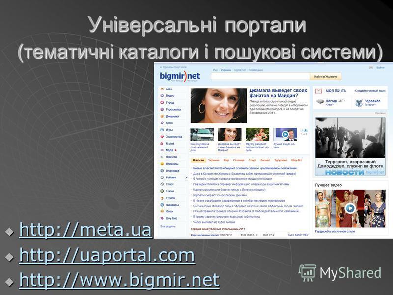 Універсальні портали (тематичні каталоги і пошукові системи) http://meta.ua http://meta.ua http://meta.ua http://uaportal.com http://uaportal.com http://uaportal.com http://www.bigmir.net http://www.bigmir.net http://www.bigmir.net