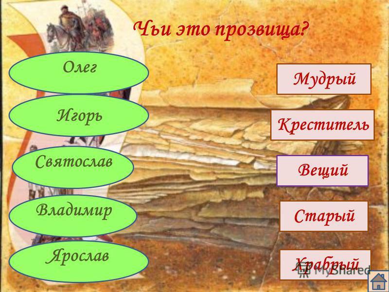 Игорь Олег Святослав Владимир Ярослав Мудрый Креститель Вещий Старый Храбрый Чьи это прозвища?