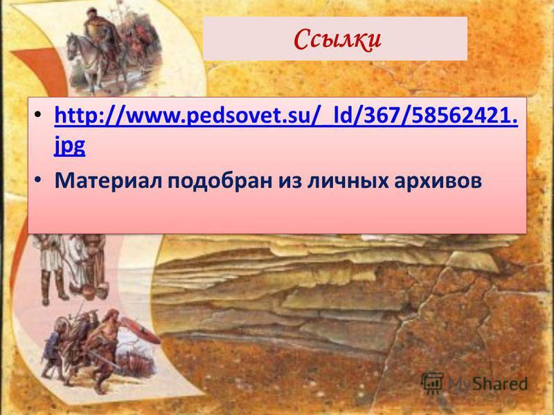 Ссылки http://www.pedsovet.su/_ld/367/58562421. jpg http://www.pedsovet.su/_ld/367/58562421. jpg Материал подобран из личных архивов http://www.pedsovet.su/_ld/367/58562421. jpg http://www.pedsovet.su/_ld/367/58562421. jpg Материал подобран из личных