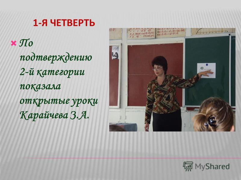 1-Я ЧЕТВЕРТЬ По подтверждению 2-й категории показала открытые уроки Карайчева З.А.
