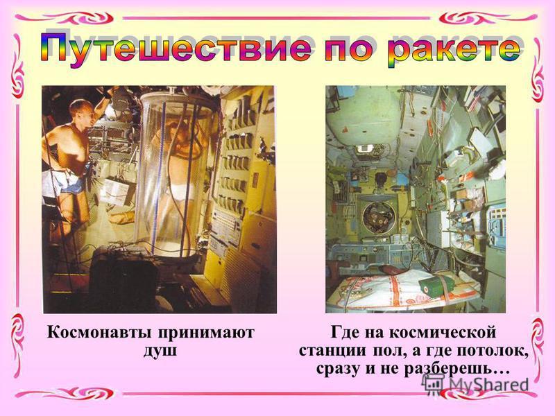 Где на космической станции пол, а где потолок, сразу и не разберешь… Космонавты принимают душ