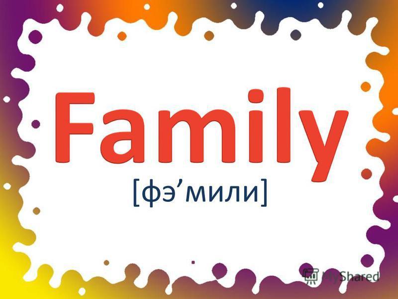 Family [фэмили]