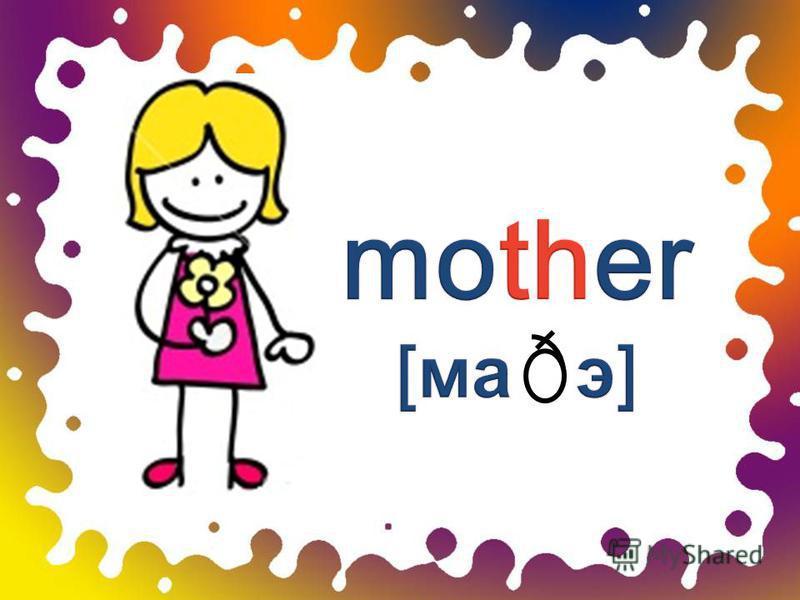 mother [ма э]