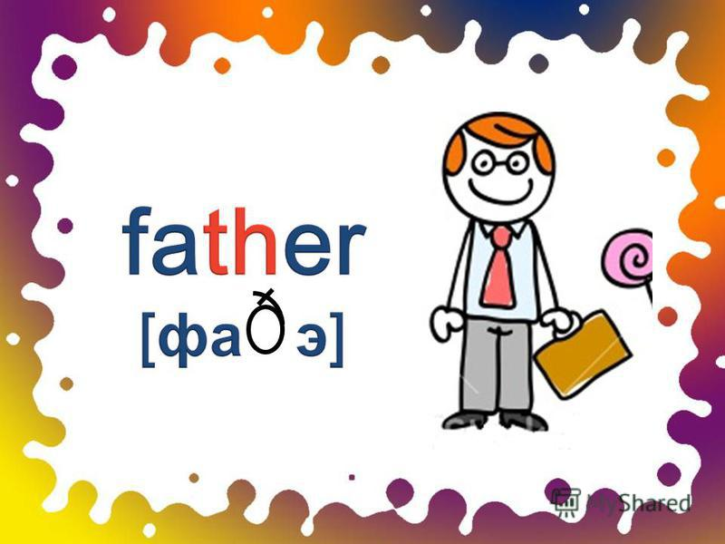 father [фа э]