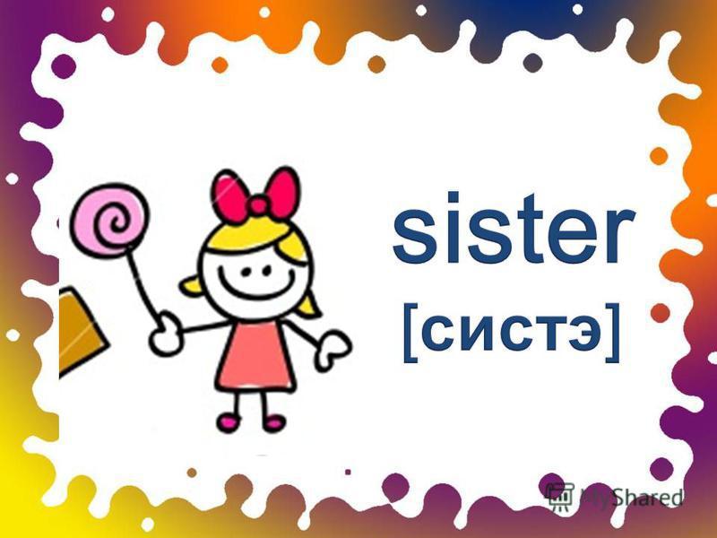sister [систэ]