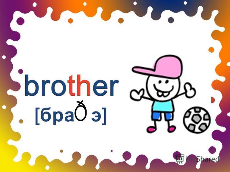 brother [бра э]