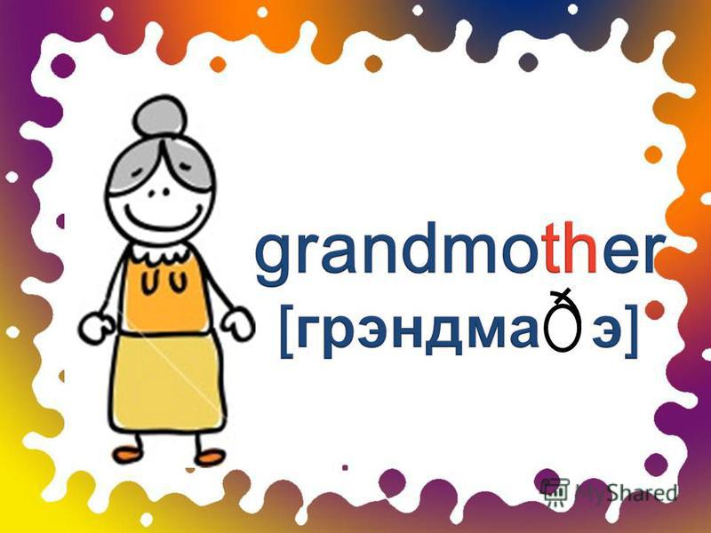 grandmother [грэндма э]