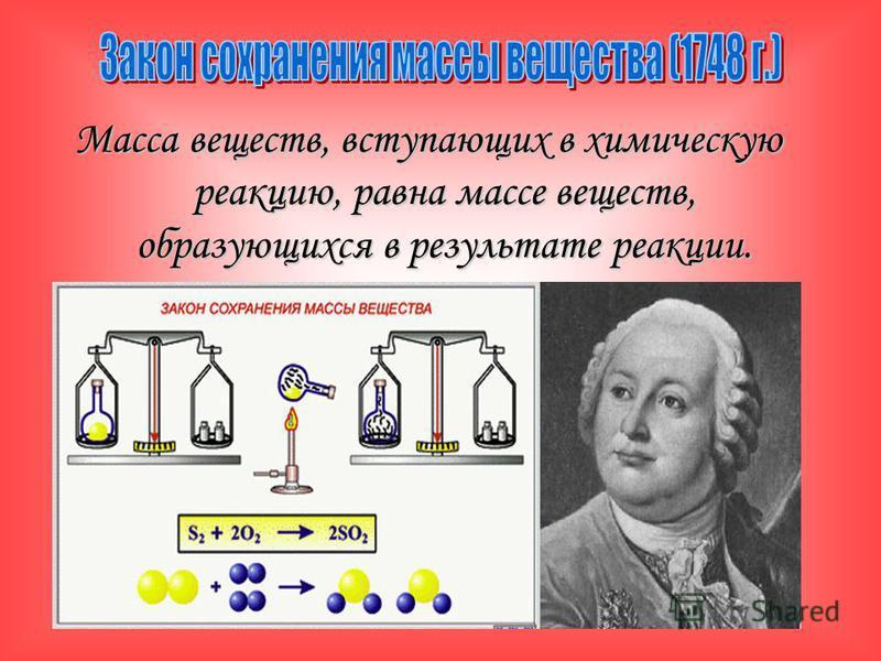 Масса веществ, вступающих в химическую реакцию, равна массе веществ, образующихся в результате реакции.