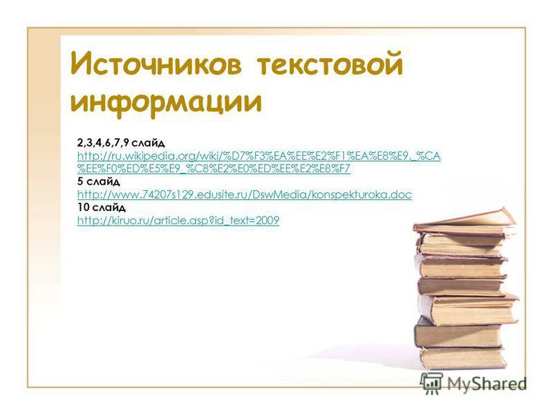 Источники иллюстрации 1 слайд http://images.yandex.ru/yandsearch?text=%D0%BC%D1%83%D1%85%D0%B0%20% D1%86%D0%BE%D0%BA%D0%BE%D1%82%D1%83%D1%85%D0%B0&img_url=img0. live internet.ru%2Fimages%2Fattach%2Fc%2F1%2F61%2F452%2F61452956_cokotuha01. gi f&pos=1&r