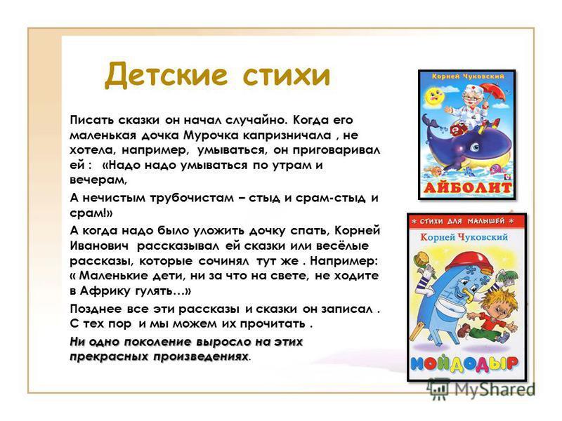 Образование Чуковсякий был отдан в гимназию, но в пятом классе его отчислили из-за низкого происхождения. Занимался самообразованием, изучил английский язык. С 1901 года он начинает писать статьи в «Одесских новостях».После становится влиятельным кри