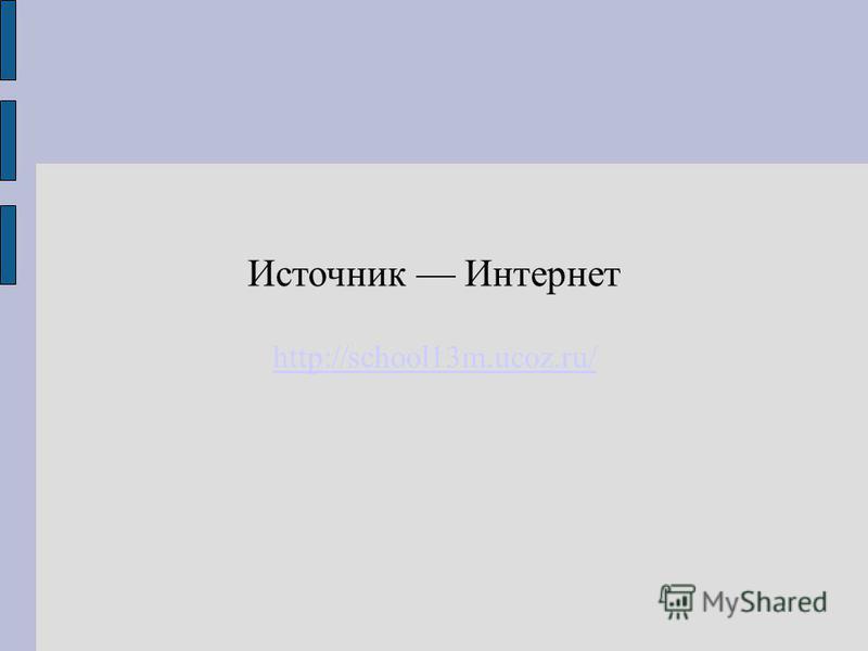 Источник Интернет http://school13m.ucoz.ru/