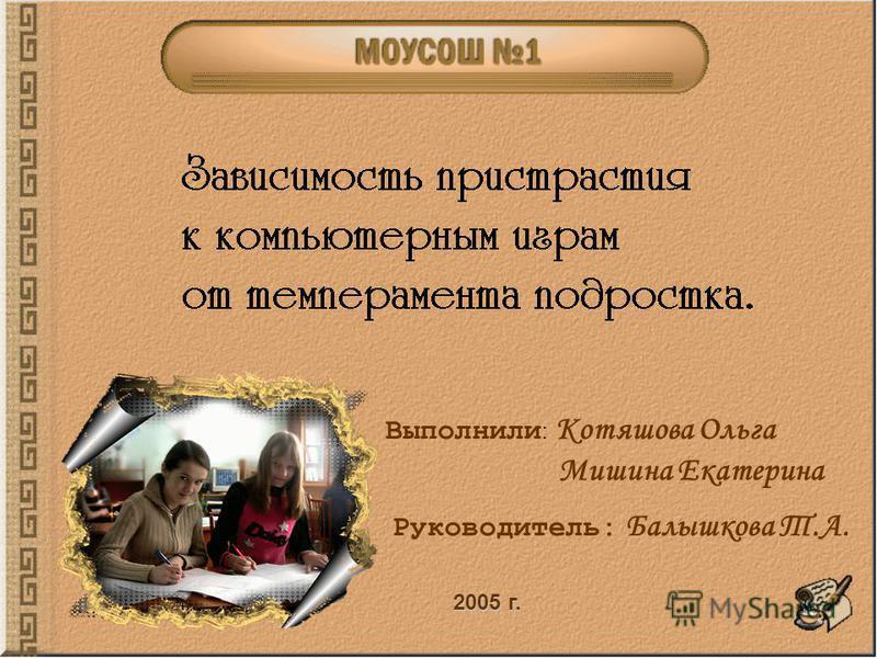 Выполнили : Котяшова Ольга Мишина Екатерина Руководитель: Балышкова Т.А. 2005 г.