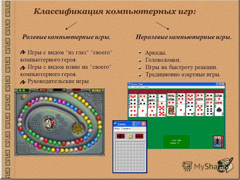 Классификация компьютерных игр: Аркады. Головоломки. Игры на быстроту реакции. Традиционно азартные игры. Ролевые компьютерные игры. Неролевые компьютерные игры. Игры с видом
