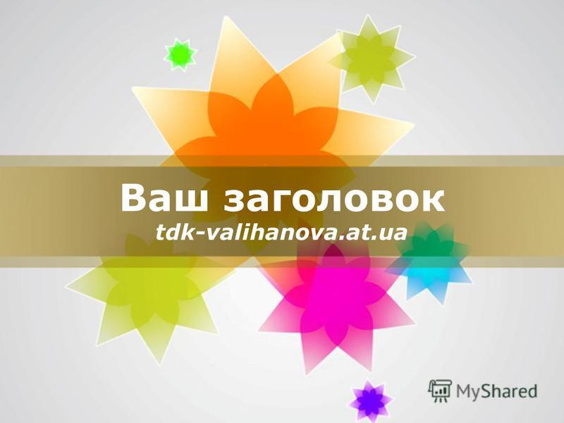 Page 1 Ваш заголовок tdk-valihanova.at.ua