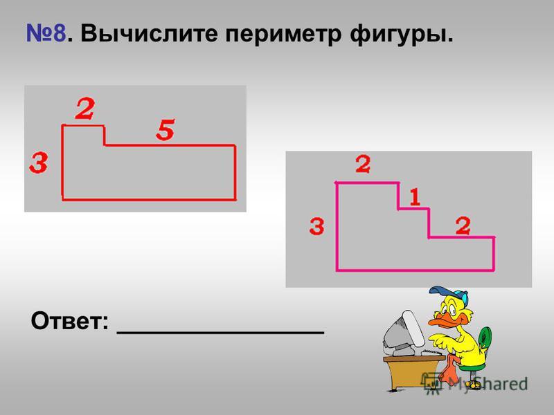 8. Вычислите периметр фигуры. Ответ: _______________