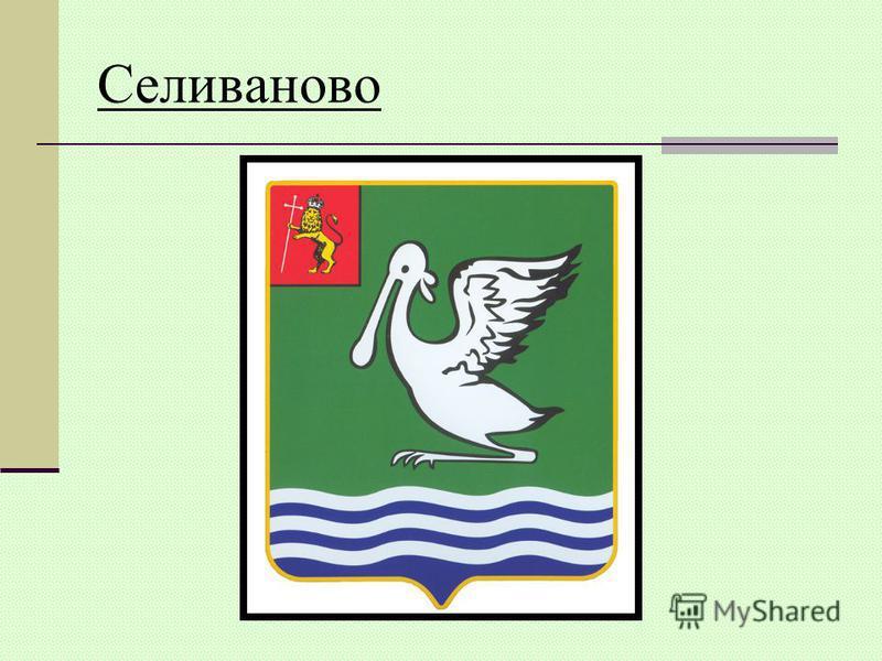 Селиваново