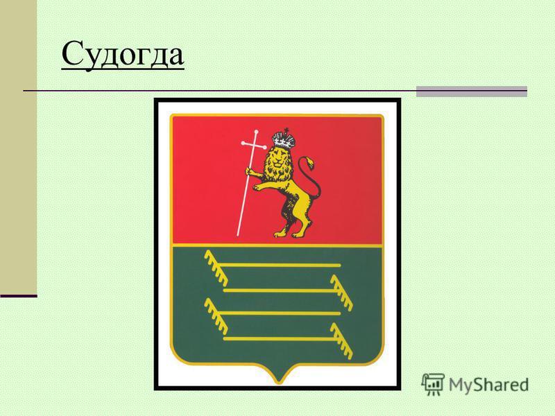 Судогда