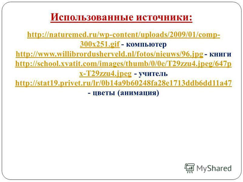 Использованные источники: http://naturemed.ru/wp-content/uploads/2009/01/comp- 300x251.gifhttp://naturemed.ru/wp-content/uploads/2009/01/comp- 300x251. gif - компьютер http://www.willibrordusherveld.nl/fotos/nieuws/96.jpghttp://www.willibrordushervel