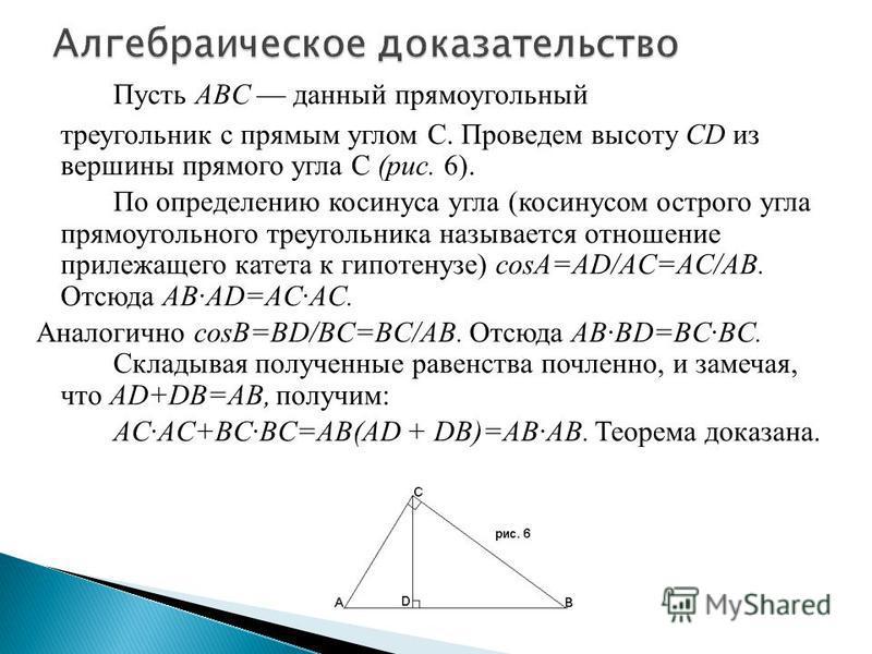 Пусть ABC данный прямоугольный треугольник с прямым углом С. Проведем высоту CD из вершины прямого угла С (рис. 6). По определению косинуса угла (косинусом острого угла прямоугольного треугольника называется отношение прилежащего катета к гипотенузе)