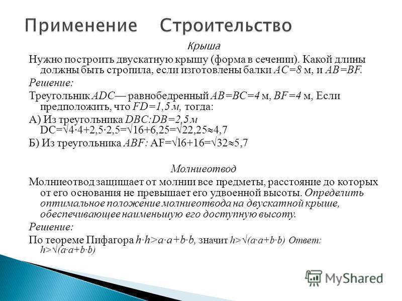 Крыша Нужно построить двускатную крышу (форма в сечении). Какой длины должны быть стропила, если изготовлены балки AC=8 м, и AB=BF. Решение: Треугольник ADC равнобедренный АВ=ВС=4 м, BF=4 м, Если предположить, что FD=1,5 м, тогда: А) Из треугольника