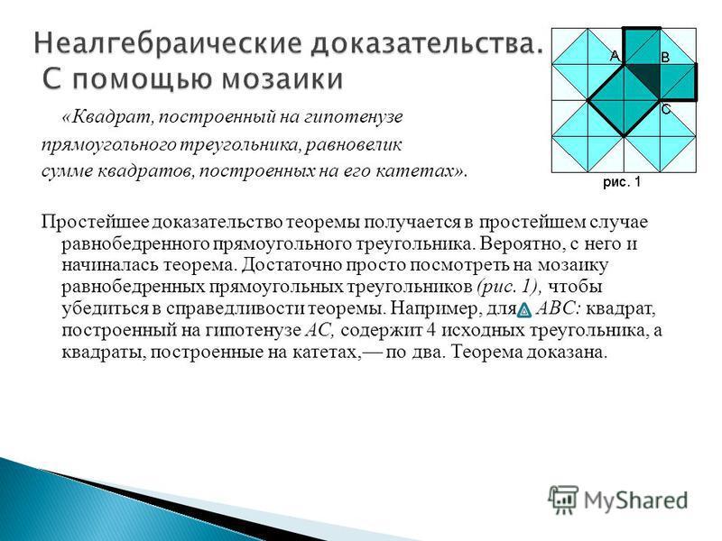 «Квадрат, построенный на гипотенузе прямоугольного треугольника, равновелик сумме квадратов, построенных на его катетах». Простейшее доказательство теоремы получается в простейшем случае равнобедренного прямоугольного треугольника. Вероятно, с него и