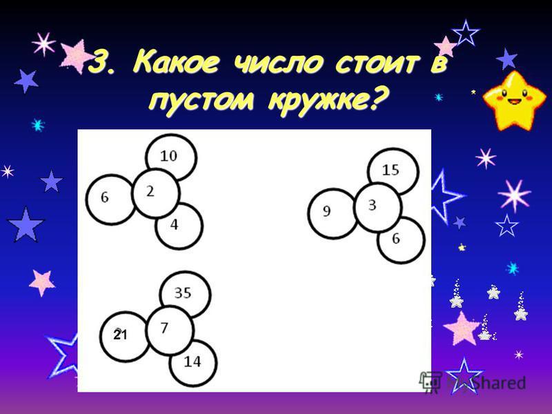 1. Какое число следующее? 77, 49, 36, 18, ….. (7*7=49, 4*9=36, 3*6=18, 1*8=8), 2. Вставьте пропущенное число 36, 25, 11, 48, ?, 12. (36=48-12, т.к. 25=36-11). 8.8.8.8.
