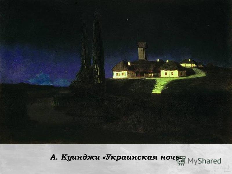А. Куинджи «Украинская ночь»