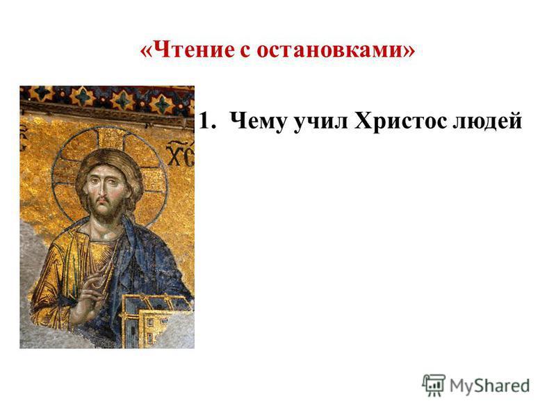 «Чтение с остановками» 1. Чему учил Христос людей
