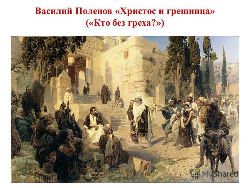 Василий Поленов «Христос и грешница» («Кто без греха?»)