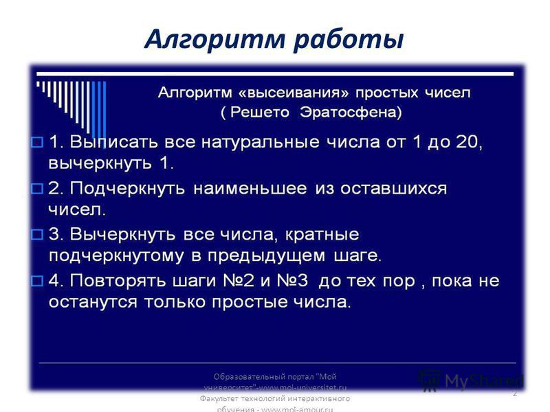 Алгоритм работы Образовательный портал Мой университет-www.moi-universitet.ru Факультет технологий интерактивного обучения - www.moi-amour.ru 2