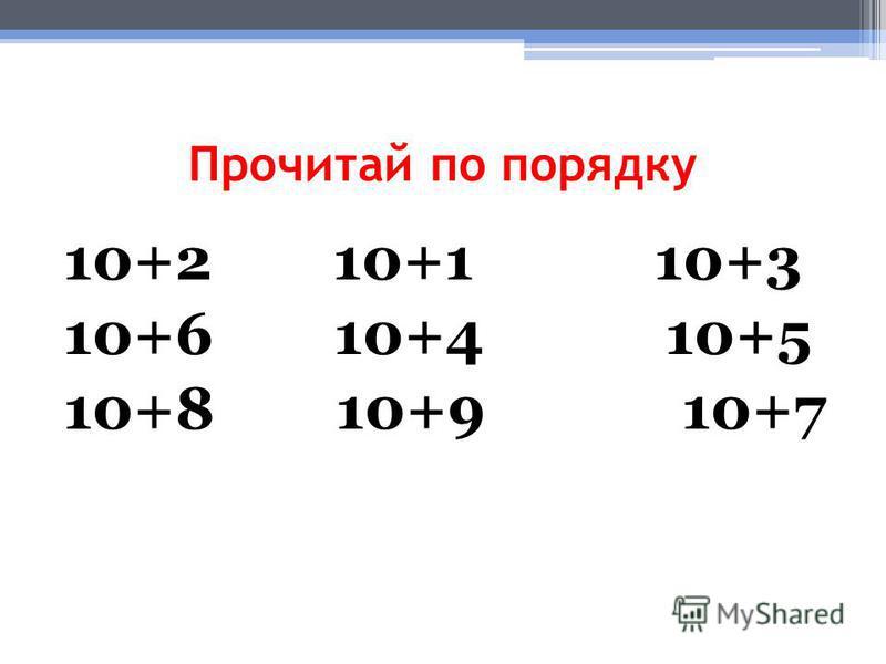Прочитай по порядку 10+2 10+1 10+3 10+6 10+4 10+5 10+8 10+9 10+7