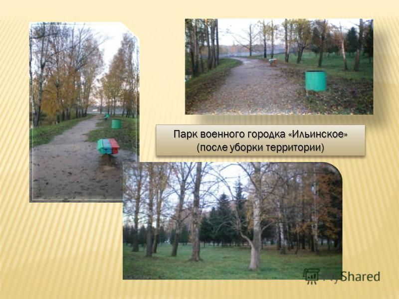 Парк военного городка «Ильинское» (после уборки территории) Парк военного городка «Ильинское» (после уборки территории)