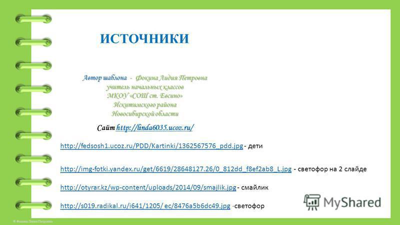 http://s019.radikal.ru/i641/1205/ ec/8476a5b6dc49.jpghttp://s019.radikal.ru/i641/1205/ ec/8476a5b6dc49. jpg -светофор http://otyrar.kz/wp-content/uploads/2014/09/smajlik.jpghttp://otyrar.kz/wp-content/uploads/2014/09/smajlik.jpg - смайлик Автор шабло