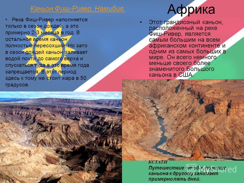 Африка Этот грандиозный каньон, расположенный на реке Фиш-Ривер, является самым большим на всем африканском континенте и одним из самых больших в мире. Он всего немного меньше своего более знаменитого Большого каньона в США. Каньон Фиш-Ривер, Намибия