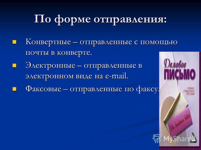 По форме отправления: Конвертные – отправленные с помощью почты в конверте. Конвертные – отправленные с помощью почты в конверте. Электронные – отправленные в электронном виде на e-mail. Электронные – отправленные в электронном виде на e-mail. Факсов