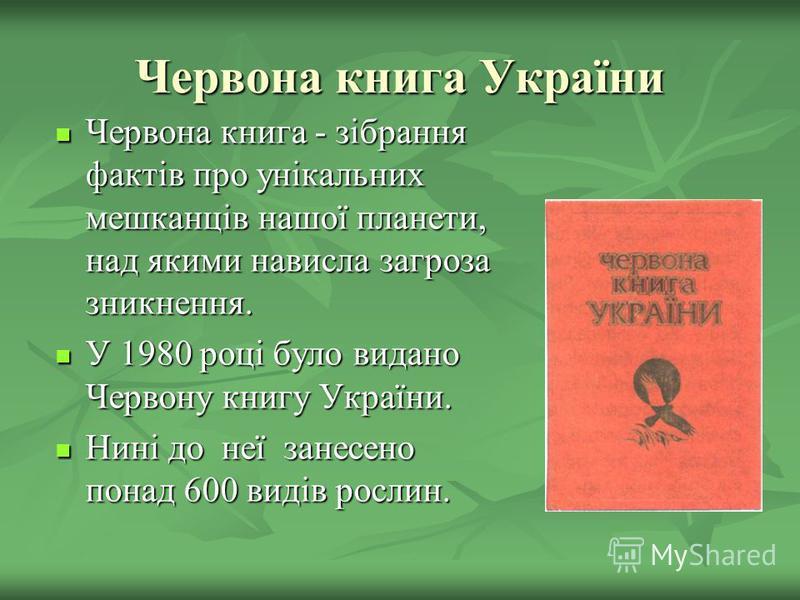 Червона книга України Червона книга - зібрання фактів про унікальних мешканців нашої планети, над якими нависла загроза зникнення. Червона книга - зібрання фактів про унікальних мешканців нашої планети, над якими нависла загроза зникнення. У 1980 роц